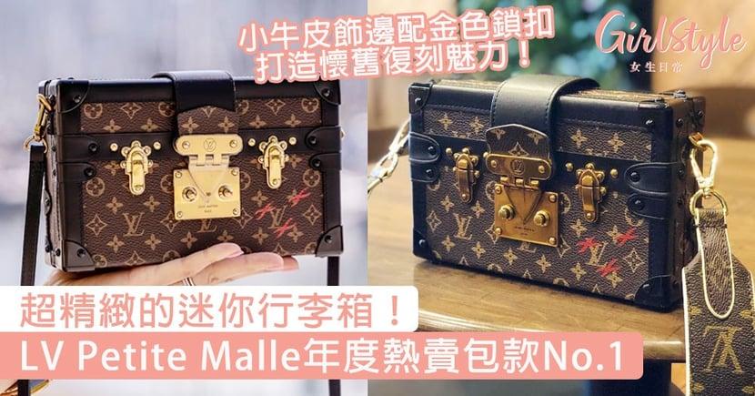 超精緻的迷你行李箱!LV Petite Malle年度熱賣包款No.1,小牛皮飾邊配金色鎖扣打造懷舊復刻魅力!