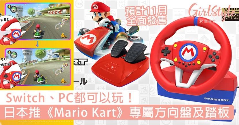 Switch、PC都可以玩!日本推《Mario Kart》專屬方向盤及踏板,預計11月全面發售!