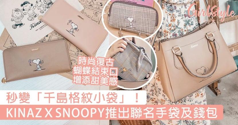 秒變「千島格紋小袋」!KINAZXSNOOPY推出聯名手袋及錢包,時尚復古蝴蝶結束口袋增添甜美感!