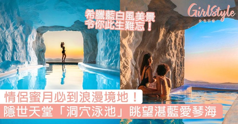 情侶蜜月必到浪漫境地!隱世天堂「洞穴泳池」眺望湛藍愛琴海,希臘藍白風美景令你此生難忘!