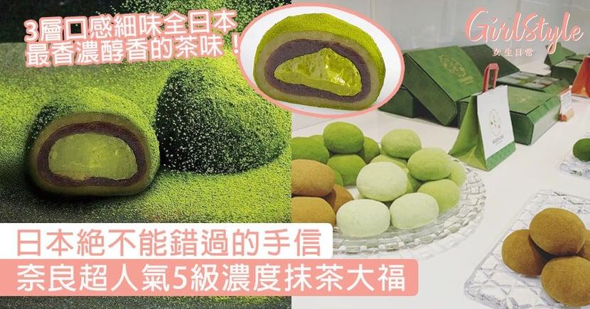 日本絕不能錯過的手信!奈良超人氣5級濃度抹茶大福,3層口感細味全日本最香濃醇香的茶味!
