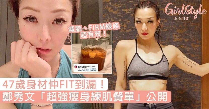 47歲仲FIT到漏!鄭秀文「超強瘦身練肌餐單」公開,減脂、FIRM線條超有效!