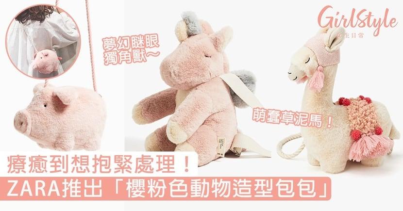 療癒到想抱緊處理!ZARA推出「櫻粉動物造型包包」,夢幻獨角獸、冷帽草泥馬可愛得沒法抗拒!