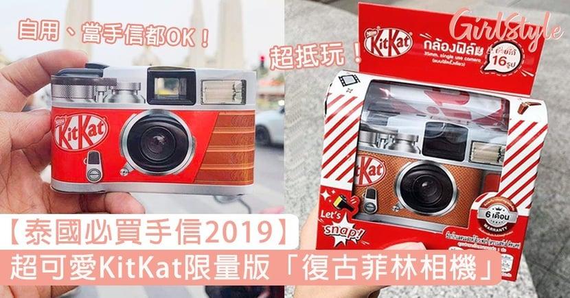 【泰國必買2019】超可愛KitKat限量版「復古菲林相機」,隨手就能拍到質感菲林照!