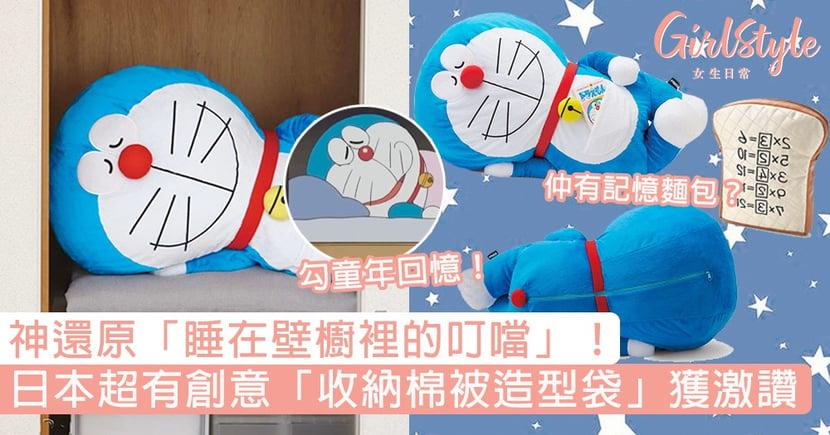 神還原「睡在壁櫥裡的叮噹」!日本超有創意「收納棉被造型袋」獲激讚,網民:童年回憶!