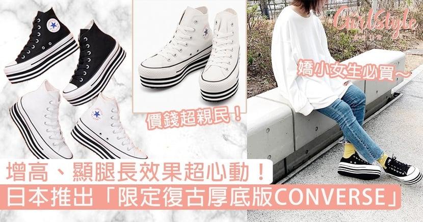 增高、顯腿長效果超心動!日本推出「限定復古厚底版CONVERSE」,黑白經典不敗配色超好搭!