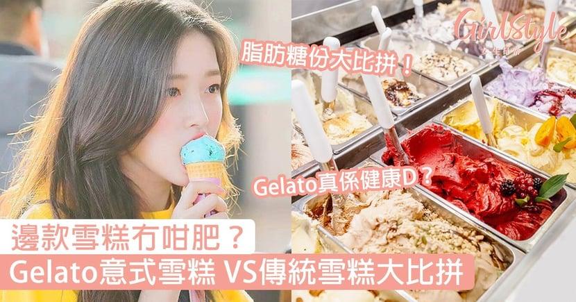 Gelato真的較健康?Gelato意式雪糕VS傳統雪糕,哪款脂肪含量更高?