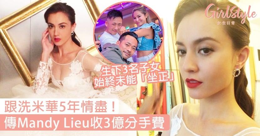 傳Mandy Lieu收3億分手費!跟洗米華5年情完,生3名子女始終未能「坐正」!