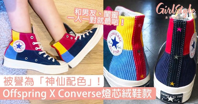 Offspring X Converse聯乘燈芯絨鞋款!被譽為「神仙配色」,同男友閨蜜一人一對!