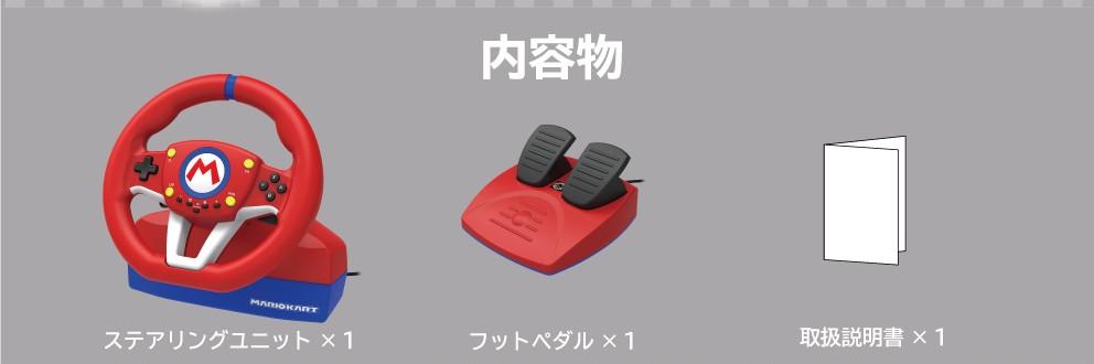 各位喜歡玩《Mario Kart》的玩家們準備入手新的軚盤及踏板吧