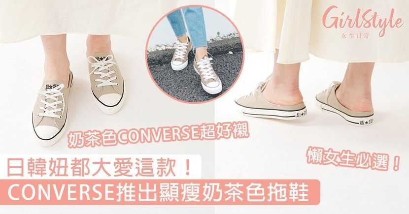 日韓妞都大愛這款!CONVERSE推出顯瘦奶茶色拖鞋,休閒又不失溫柔氣質~