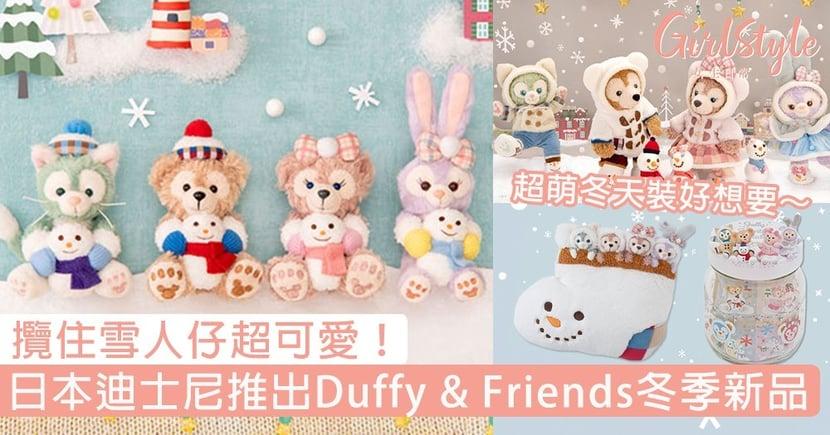 攬住雪人仔超可愛!日本迪士尼推出Duffy「 Winter Holiday」新品,超萌冬天裝好想要~