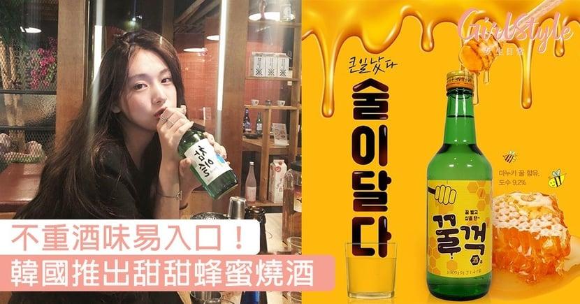 不重酒味易入口!韓國推出甜甜蜂蜜燒酒,平日怕燒酒味烈的女生也能試~
