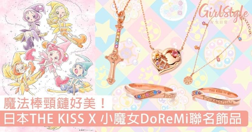 魔法棒頸鏈好美!日本THE KISS X 小魔女DoReMi聯名飾品,少女心+童年回憶齊爆發~