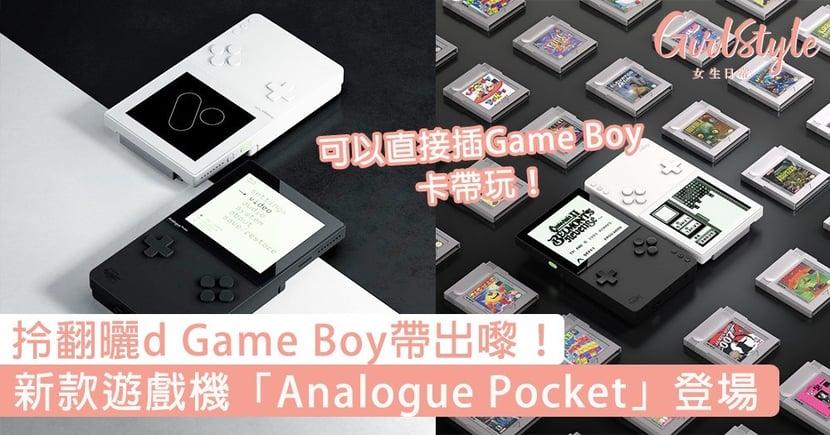 拎翻曬d Game Boy帶出嚟!新款遊戲機「Analogue Pocket」登場,號稱係Game Boy 2.0~