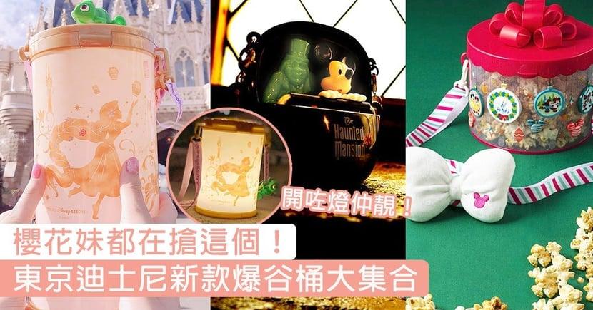 櫻花妹都在搶這個!東京迪士尼新款爆谷桶大集合,聖誕限定款11月開賣~