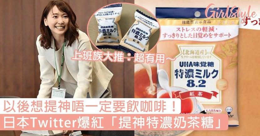 以後想提神唔一定要飲咖啡!日本Twitter爆紅「提神特濃奶茶糖」,上班族驚喜大推:超有用~