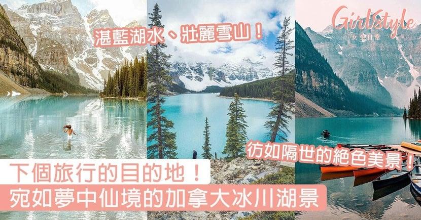 宛如夢中仙境的加拿大「夢蓮湖」,湛藍湖水、壯麗雪山令人一秒淪陷!