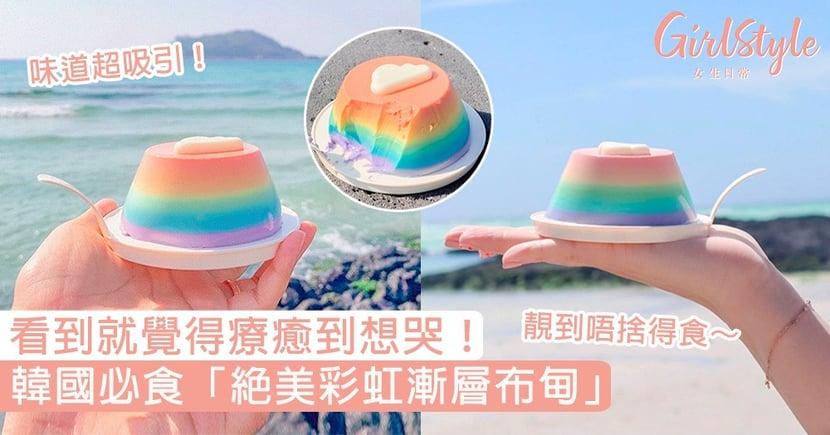 療癒到想哭!韓國必食「絕美彩虹漸層布甸」,粉嫩夢幻外表下居然還是這個味道!