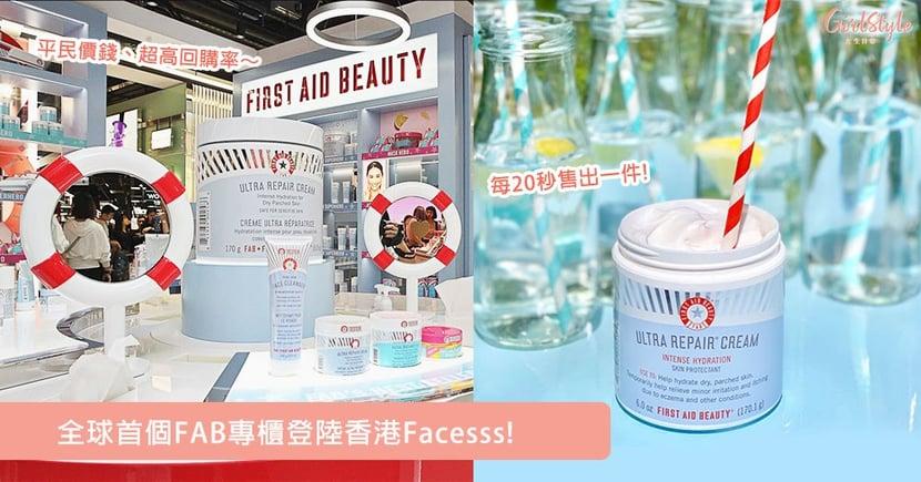 大熱Clean Beauty風潮!美國人氣王、小眾敏感肌護膚品牌First Aid Beauty(FAB)抵港 4大必搶產品率先睇