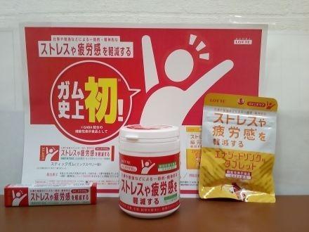 日本lotte紓壓消疲勞口香糖