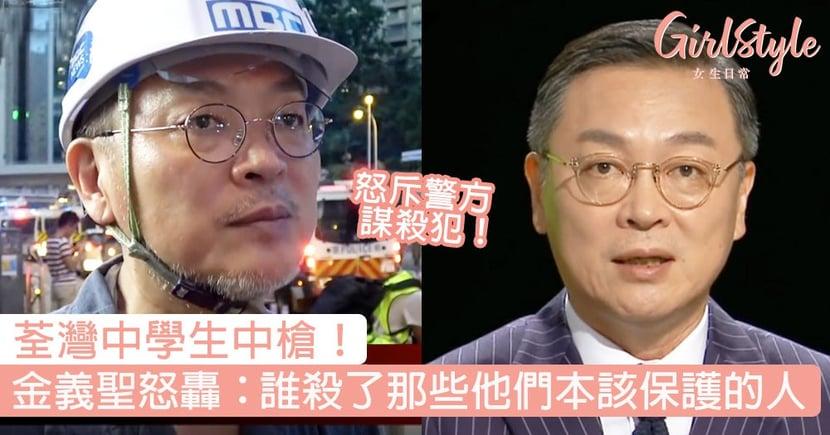 荃灣示威者中槍!金義聖怒轟香港警方:誰殺了那些他們本該保護的人?