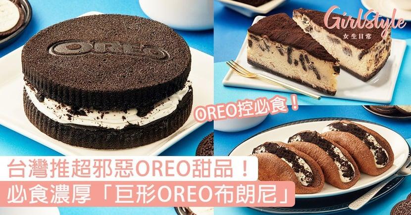 台灣推OREO甜品!必食「巨形OREO布朗尼」,濃厚朱古力蛋糕配奶油慕斯!
