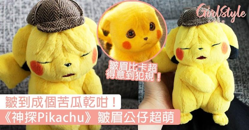 「皺眉比卡超」公仔超萌!以電影《神探Pikachu》為原形,皺到成個苦瓜乾咁!