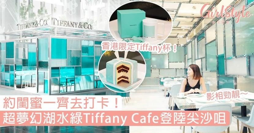 Tiffany Cafe登陸尖沙咀!夢幻湖水綠裝潢+精緻下午茶Tea Set讓人超心動,約閨蜜一齊去打卡!