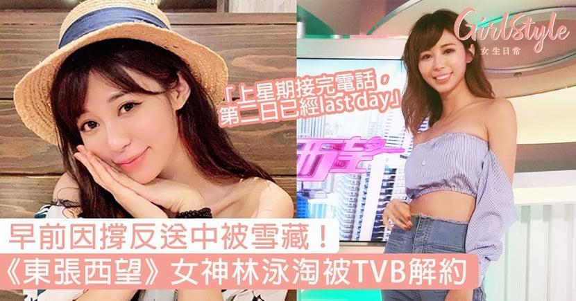 《東張西望》女神林泳淘突然被TVB解約! 早前因撐反送中遭雪藏,將轉做KOL?
