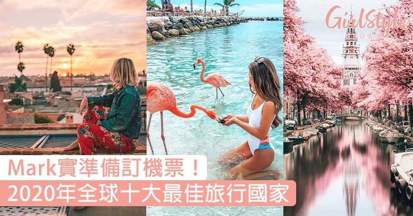 準備訂機票!《Lonely Planet》2020全球十大最佳旅行國家,打敗英國奪冠的是?