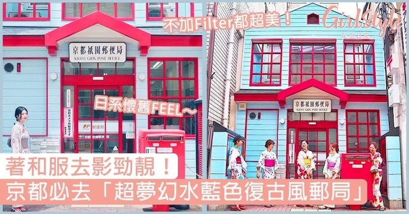 著和服去影勁靚!京都必去「超夢幻水藍色復古風郵局」,拍起來超有日系懷舊FEEL!