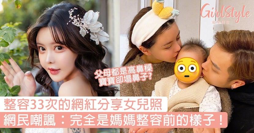 整容33次的網紅!分享女兒照,網民卻說:完全是媽媽整容前的樣子!