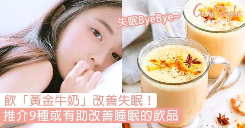 飲「黃金牛奶」改善失眠!推介9種或有助改善睡眠的飲品〜