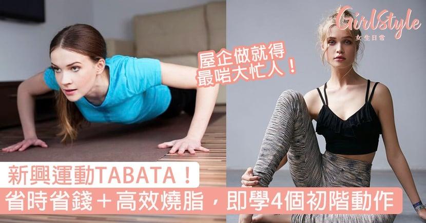 新興運動TABATA!省時省錢+高效燒脂運動,即學4個初階動作〜