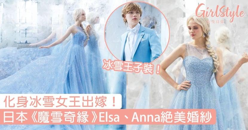 化身冰雪女王出嫁!日本推出《魔雪奇緣》Elsa、Anna絕美童話風婚紗〜