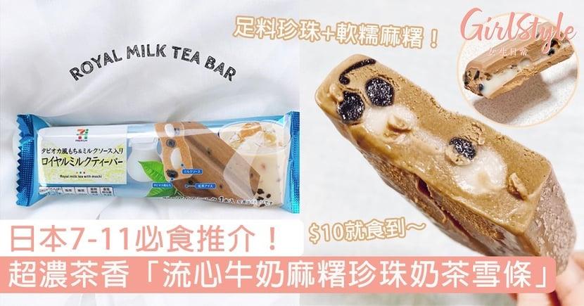 日本7-11必食推介!超濃茶香「流心牛奶麻糬珍珠奶茶雪條」,足料珍珠+軟糯麻糬$10就食到~