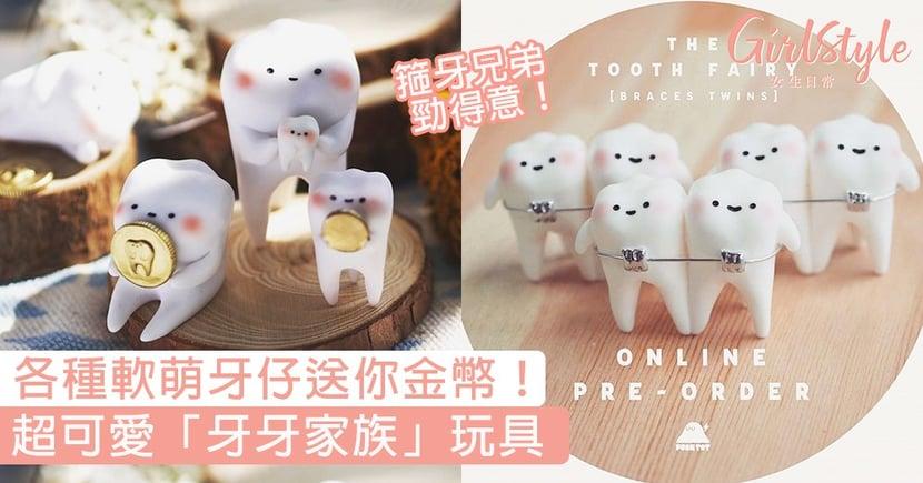 超可愛「牙牙家族」玩具!各種軟萌牙仔送你金幣,箍牙兄弟勁得意!