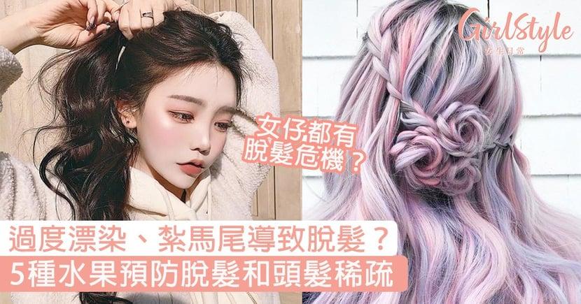 【女士脫髮 】過度漂染、紮馬尾會導致脫髮?5種水果預防脫髮!