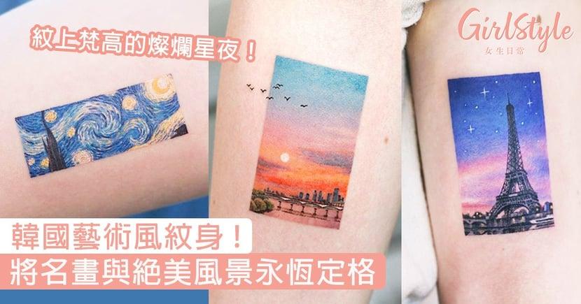 韓國藝術風紋身!將絕美風景永恆定格,為自己紋上梵高的燦爛星夜吧〜