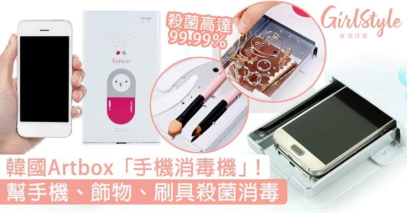 韓國Artbox「手機消毒機」!幫手機、飾物、刷具殺菌超方便〜