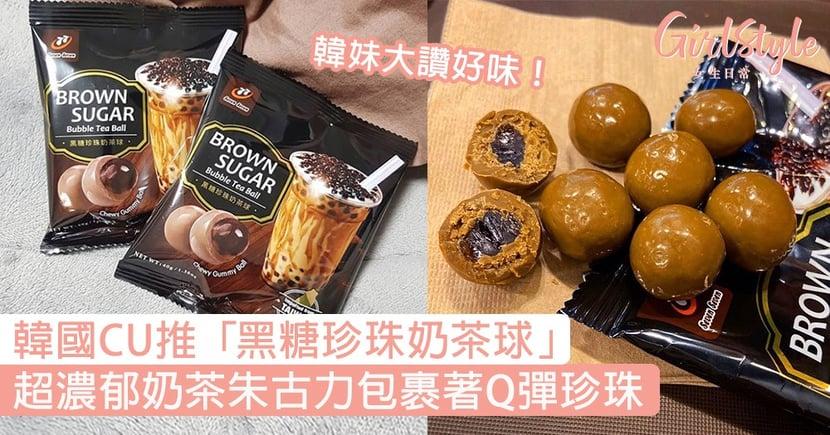 韓國CU推「黑糖珍珠奶茶球」!超濃郁奶茶朱古力包裹著Q彈珍珠〜