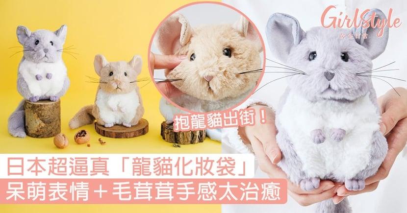 將呆萌龍貓帶出街!日本超逼真「龍貓化妝袋」,毛茸茸手感太治癒〜