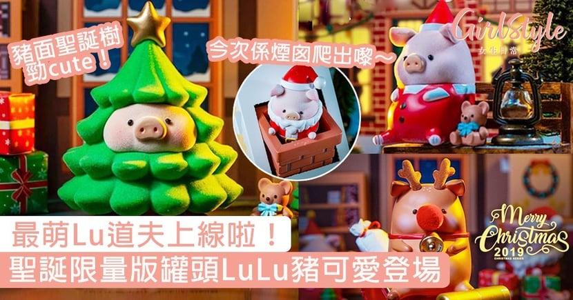 最萌Lu道夫上線啦!聖誕限量版LuLu豬可愛登場,豬面聖誕樹攻陷少女心!