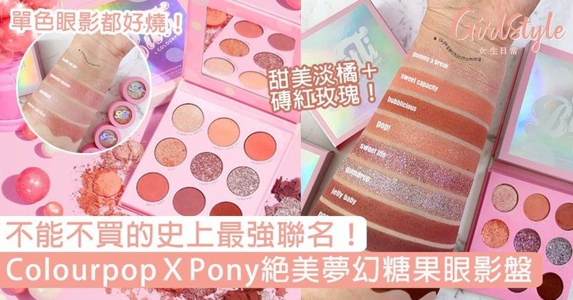 史上最強聯名!ColourpopXPony「絕美夢幻糖果眼影盤」,一盒齊集甜美淡橘+磚紅玫瑰配色!
