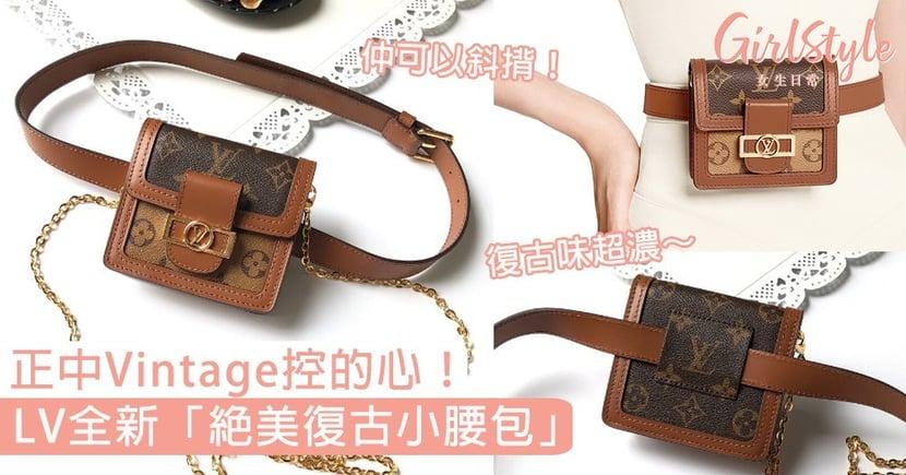 正中Vintage控的心!LV全新「絕美復古小腰包」,搭配秋冬復古造型超好看!