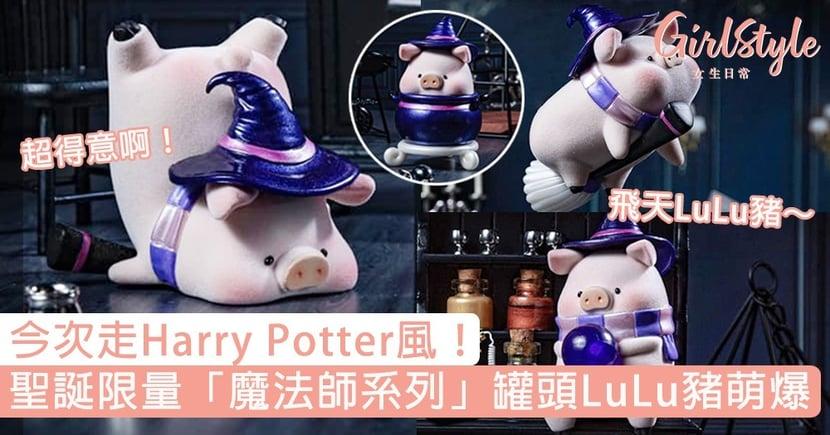 今次走Harry Potter風!聖誕限量「魔法師系列」罐頭LuLu豬萌爆,藏在魔法藥湯裡那款太可愛!