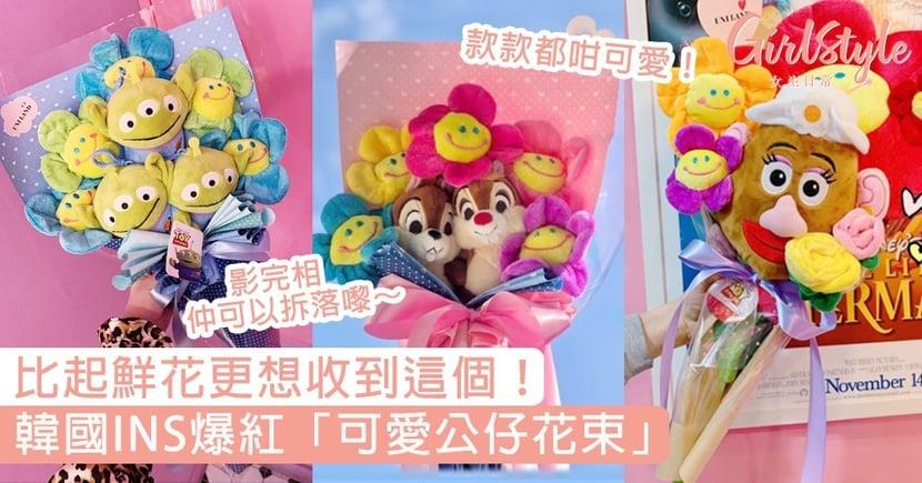 比起鮮花更想收到這個!韓國INS爆紅「可愛公仔花束」,小燈神、雪寶軟萌得讓人心動!