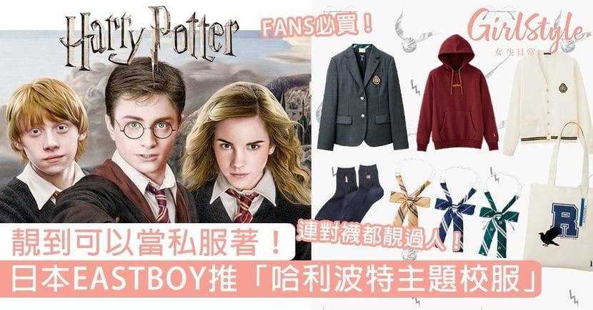 靚到可以當私服著!日本EASTBOY推「哈利波特主題校服」,一秒化身為氣質霍格華茲學生!