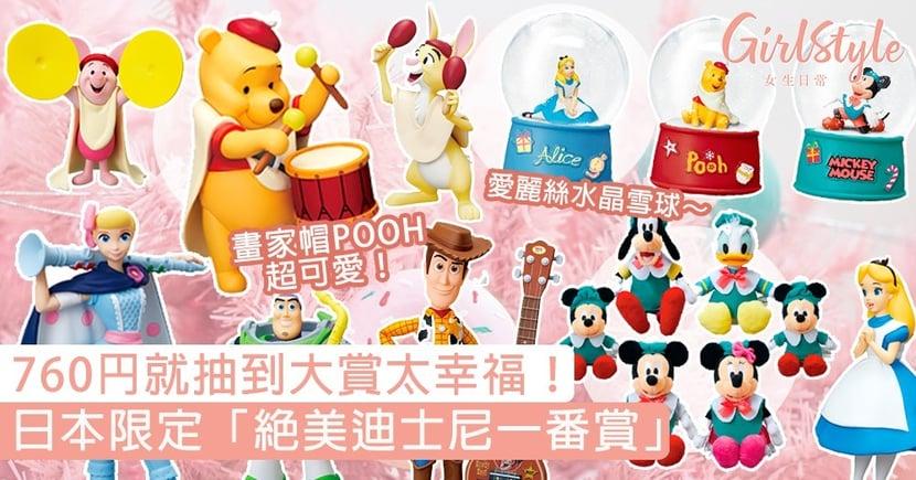¥760抽到大賞太幸福!日本限定「絕美迪士尼一番賞」,畫家帽POOH、愛麗絲水晶雪球超美!